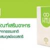 ผลิตภัณฑ์อาหารเสริม HYLI (ไฮลี่) 1 กล่องมี 30 แคปซูล
