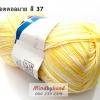ไหมพรม คอตตอลมายด์ รหัสสีเหลือง รหัสสี M37