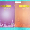►ครูลิลลี่◄ TH 200X ภาษาไทย ม.ต้น เล่ม 1+2 จดครบละเอียดเกือบทั้งเล่ม มีข้อห้าม เทคนิคลัดและสูตรลัดสำคัญของครูลิลลี่