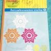 ►อ.ลิลลี่◄ TH 7322 หนังสือเรียนวิชาภาษาไทย ชั้นประถมศึกษาตอนปลาย เล่ม 3 มีจดเขียนบางหน้า แบบฝึกหัดมีจดเฉลยบางข้อ อ.ลิลลี่สรุปหลักภาษาประถมปลายทีละหัวข้อ มีสูตรลัดท่องจำ ข้อสังเกตที่สำคัญต่างๆ และมีเน้นจุดที่ต้องระวังเป็นพิเศษ อ่านง่าย เข้าใจง่าย