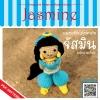 แพทเทิร์นตุ๊กตาถักเจ้าหญิงจัสมิน (Amigurumi Jasmine Pattern)