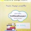 [อ.ลำพูน] TH 37011 คอร์สภาษาไทยพิชิตเตรียมอุดม สรุปเนื้อหาครบทุกเรื่อง