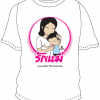 เสื้อคิดดีแบบ 021 - Size : XXL
