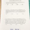 ►อ.จิรัฐ◄ DOC 7317 แบบทดสอบโจทย์ฟิสิกส์สอบเข้าแพทย์ - วิศวะ ปี 2561 วิชาฟิสิกส์ 9 วิชาสามัญ เน้นฝึกทำโจทย์ทั้งเล่ม ในหนังสือยังไม่ได้ทำ ไม่มีรอยขีดเขียน ไม่มีเฉลย หนังสือเล่มจริงจากการลงคอร์ส ไม่ใช่เล่มซีร็อก หนังสือใส่ปกสันเกลียว เปิดอ่านง่าย หนังสือมีขน