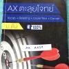 ►ครูพี่แนน Enconcept◄ AX A619 Ax ตะลุยโจทย์ วิชาภาษาอังกฤษม.ต้น Vocab ,Reading, Cloze Test , Conversation ในหนังสือมีข้อสอบเพชรยอดมงกุฎ และ AFS ย้อนหลัง จดครบเกือบทั้งเล่ม
