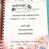 ►สอบเข้าม.1◄ M1 A557 ครูหนึ่ง (ครูวีวี่) หนังสือเรียนพิเศษ คอร์สตะลุยโจทย์วิชาภาษาไทย ป.6 เพื่อสอบเข้า ม.1 (ฉบับเฮอร์ริเคน) มีสรุปเนื้อหาสั้นๆกระชับรวม 24 บท มีแบบฝึกหัดทบทวนความเข้าใจประจำบท ด้านหลังเป็นแนวข้อสอบ มีจดเฉลยครบเกือบทั้งเล่ม ในเฉลยบางข้อมีจด
