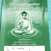 ►หนังสือเตรียมอุดม◄ SO A437 หนังสือเรียน วิชาสังคม ระดับชั้น ม.6 ภาคเรียนที่ 1 พระพุทธศาสนา 3 เนื้อหาตีพิมพ์ครบถ้วนทั้งเล่ม แบบฝึกหัดมีทำเฉลยบางข้อ
