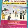 ►สอบโอลิมปิก◄ MA A513 อ.อรรณพ คณิตศาสตร์ Advanced Math Course ม.3 เทอม 1 หนังสือรวมโจทยฺ์ขั้นยากสำหรับเด็ก ม.3 เหมาะสำหรับนักเรียนที่มีพื้นฐานมาก่อน โจทย์มีความยากถึงระดับสอบแข่งขันโอลิมปิก จดครบเกือบทั้งเล่ม จดละเอียดมาก มีจดหลักการทำโจทย์หลายจุด หนังสือ
