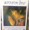 TY-9022 วีซีดี ชุด มารยาทไทย
