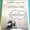 ►อ.ลำพูน◄ TH A932 หนังสือกวดวิชา คู่มือการเรียน ภาษาไทยพิชิตเตรียมอุดม สรุปเนื้อหาครบทุกเรื่อง มีสูตรลับเทคนิคลัด จุดสังเกตต่างๆที่ต้องระวังมากมาย อาจารย์มีเน้นจุดที่ชอบออกสอบบ่อยๆต้องท่องดีๆ อ่านแล้วนำไปใช้ได้เลย พร้อมแนวข้อสอบที่มักออกสอบบ่อยๆ และตัวอ