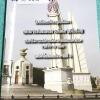 ►หนังสือเตรียมอุดม◄ SO A439 หนังสือเรียน วิชาสังคม ประวัติศาสตร์การเมืองการปกครองไทย ระดับชั้น ม.4 ในหนังสือมีเขียนบางหน้า เนื้อหาตีพิมพ์สมบูรณ์ทั้งเล่ม แบบฝึกหัดทบทวนมีจดเฉลยครบเกือบทุกข้อ
