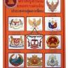 SKAEC-06 แผ่นป้ายตราสัญลักษณ์ประเทศกลุ่มอาเซียน