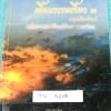 ►สอบเข้าเตรียมอุดม◄ TU A614 เอื้อมพระเกี้ยว 3 อรุณคิมหันต์ เรียบเรียงโดย น.ร.ในโครงการพัฒนาศักยภาพด้านคณิตศาสตร์รุ่นที่ 11 โรงเรียนเตรียมอุดมศึกษา หนังสือสรุปเนื้อหาสำคัญวิชาคณิตศาสตร์ ภาษาไทย สังคม พร้อมแบบฝึกหัดและคำอธิบายเฉลยละเอียด มีเนื้อหาเพื่อเตรีย
