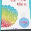 ►ครูลิลลี่◄ TH 4860 ภาษาไทย ประถมปลาย ป.4-ป.5 เล่ม 2 จดครบเกือบทั้งเล่ม จดละเอียด มีสรุปเนื้อหาสำคัญ รวมทั้งกฎต่างๆที่ควรจำ อาจารย์มีเน้นจุดที่ชอบออกสอบ