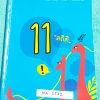►พี่แท็ป เอเลเวล◄ MA 1571 คณิตศาสตร์ ม.ต้น เล่ม 11 สถิติ จดครบเกือบทั้งเล่ม จดละเอียด มีเทคนิค ข้อควรรู้ ข้อสังเกตการทำโจทย์มากมาย ในหนังสือมีรวบรวมข้อสอบตะลุยโจทย์การแข่งขันจากสนามสอบดังๆหลายแห่งเช่น เพชรยอดมงกุฎ ข้อสอบทุนหลวง ข้อสอบชิงถ้วยพระราชทาน เตรี