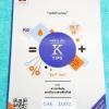 ►Ondemand◄ CHE 1002 เคมีพี่เคน ม.ต้น เพื่อการสอบแข่งขัน เคมีคำนวณ : ความเข้มข้น และปริมาณสารสัมพันธ์ เนื้อหาคลอบคลุมการสอบเข้าเตรียมอุดม มหิดลวิทย์ IJSO เล่มใหม่ จดเล็กน้อย มี Tips เทคนิคการทำโจทย์ ในส่วนของแบบฝึกหัด พี่เคนได้รวบรวมข้อสอบ IJSO ไว้ในแบบฝึก