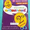 ►Math House◄ MA 6273 หนังสือกวดวิชา คณิตศาสตร์ ม.2 มีสรุป Concept สั้นๆ โจทย์เยอะมาก จดครบเกือบทั้งเล่ม