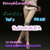 #ใหม่#ฮิตฮอตแฟชั่นเกาหลีเก๋สุดๆ PB369 ClassicSkinny กางเกงสกินนี่ Skinny ผ้ายืดเนื้อหนา ผ้านิ่ม รุ่นนี้ทรงสวยใส่สบายไม่มีไม่ได้แล้ว สีน้ำตาลครีม ไซส์M