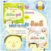 SB-036 หนังสือเด็กไทยรักธรรม 1 ชุดมี 3 เล่ม
