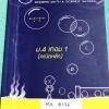 ►พี่โอ๋โอพลัส◄ MA 4136 ม.4 เทอม 1 คณิตหลัก มีสรุปเนื้อหาสำคัญในวิชาคณิตศาสตร์ระดับชั้น ม.4 ภาคเรียนที่ 1 มีโจทย์แบบฝึกหัดและเฉลย ในหนังสือมีจดเกือบทั้งเล่ม จดละเอียดด้วยปากกาสีสวยงาม จดเป็นระเบียบ มีจดสูตรลัด Oplus Tips ของพี่โอ๋เยอะมาก มีเน้นจุดที่ต้องระ