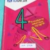 ►พี่แท็ป เอเลเวล◄ MA 1564 คณิตศาสตร์ ม.ต้น เล่ม 4 ระบบสมการ อสมการ และกราฟ จดครึ่งเล่ม จดละเอียด มีเทคนิค ข้อควรรู้ ข้อสังเกตการทำโจทย์มากมาย ในหนังสือมีรวบรวมข้อสอบตะลุยโจทย์การแข่งขันจากสนามสอบดังๆหลายแห่งเช่น เพชรยอดมงกุฎ ข้อสอบทุนหลวง ข้อสอบชิงถ้วยพระ