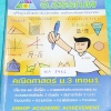 ►อ.อรรณพ◄ MA 5961 หนังสือเรียน คณิตศาสตร์ ม.3 เทอม 1 เรื่องพื้นที่ผิวและปริมาตร จำนวนจริง สมการเชิงเส้นสองตัวแปร กราฟเส้นตรง การแยกตัวประกอบของพหุนาม สมการกำลังสอง สามเหลี่ยมคล้าย พาราโบลา จดครบเกือบทั้งเล่ม จดละเอียดด้วยดินสอทั้งเล่ม มีจดเทคนิคลัดในการทำ