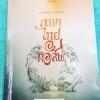 ►อ.กอล์ฟ◄ TH 6263 ภาษาไทย อ.กอล์ฟ ม.1 เทอม 2 สรุปเนื้อหาสำคัญ พร้อมโจทย์แบบฝึกหัด มีจดด้วยปากกาสีบางหน้า แบบฝึกหัดมีจดเฉลยบางข้อ หนังสือเล่มใหญ่