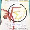 ►ครูพี่ซุปเค◄ SUPK 6315 หนังสือเรียนพิเศษ คอร์สสอบ O-Net A-Net Ent Admission Quata ในหนังสือมีบทต่างๆดังนี้ 1. เอกซ์โปเนนเชียล ลอการิทึม 2. เซต 3. ตรรกศาสตร์ 4. ทฤษฎีจำนวน 5. การให้เหตุผล ในหนังสือมีสรุปเนื้อหา และสูตรสำคัญ จดครบเกือบทั้งเล่ม จดละเอียดด้ว