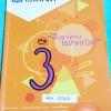 ►พี่แท็ป เอเลเวล◄ MA 1563 คณิตศาสตร์ ม.ต้น เล่ม 3 พื้นฐานทางเรขาคณิต จดครบเกือบทั้งเล่ม จดละเอียด มีเทคนิค ข้อควรรู้ ข้อสังเกตการทำโจทย์มากมาย ในหนังสือมีรวบรวมข้อสอบตะลุยโจทย์การแข่งขันจากสนามสอบดังๆหลายแห่งเช่น เพชรยอดมงกุฎ ข้อสอบทุนหลวง ข้อสอบชิงถ้วยพร