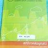 ►พี่โอ๋โอพลัส◄ MA 4134 สถิติภาคสมบูรณ์ ม.5-ม.6 เจาะลึกเนื้อหาเรื่องสถิติโดยเฉพาะ มีโจทย์แบบฝึกหัดและเฉลย ในหนังสือมีจดเกือบทั้งเล่ม จดละเอียดด้วยปากกาสีสวยงาม จดเป็นระเบียบ มีจดสูตรลัด Oplus Tips ของพี่โอ๋เยอะมาก ด้านหลังมีเฉลยโจทย์แบบฝึกหัด Homework หนัง