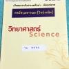►สอบเข้าม.4 สายวิทย์-คณิต◄ TU 7323 หนังสือกวดวิชา GET เตรียมตัวสอบเข้า ม.4 คอร์ส Pre-Triam สายวิทย์ คณิต วิชาชีววิทยา และวิชาเคมี มีสรุปเนื้อหาและและแนวข้อสอบประจำบท ในหนังสือมีจดบางหน้า แนวข้อสอบจะไม่มีเฉลย