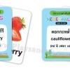 PBP-193 บัตรคำผักและผลไม้