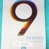 ►ครูพี่หมุย◄ TH 8207 วิชาภาษาไทย 9 วิชาสามัญ พี่หมุยสรุปเนื้อหากระชับ ก่อนตะลุยโจทย์ พี่หมุยบอกแนวข้อสอบที่ชอบออกสอบบ่อยๆ มีสำนวนฮิตที่ชอบเจอในข้อสอบ เทคนิคลัดเยอะมาก มีสูตรท่องจำ แบบฝึกหัดจดเฉลยครบทั้งเล่ม จดด้วยปากกาสีและดินสอ จดละเอียด
