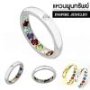 INSPIRE JEWELRY แหวนพูนทรัพย์แหวนพลอยนพเก้า ใส่แล้วดี เป็นศิริมงคล มีให้เลือกสองสี ทอง และทองขาว
