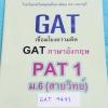 ►หนังสือ ร.ร.เตรียมอุดม◄ GAT 9493 หนังสือเรียน ม.6 สายวิทย์ GAT เชื่อมโยงความคิด , ภาษาอังกฤษ และ PAT 1 จดเล็กน้อยมีเทคนิคการทำ GAT เชื่อมโยง ,สรุปแนวทางการทำข้อสอบภาษาอังกฤษ ,สรูปสูตรคณิต ทุกวิชามีโจทย์แบบฝึกหัด