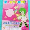 ►ครูสมศรี◄ MA 5219 หนังสือเรียนพิเศษครูสมศรี เจาะข้อสอบ Gram-Cab (Grammar-Vocab) สอบเข้า ม.4 โรงเรียนดัง เล่ม 1 ในหนังสือมีสรุปแกรมม่า และแบบฝึกหัดภาษาอังกฤษ เพื่อเตรียมสอบเข้า ม.4 ร.ร.ดัง จดเกินครึ่งเล่ม มีจดหลักการดูแกรมม่าเพิ่มเติมท