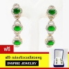 Inspire Jewelry Emerald Earring with gold plated 24K size1x4.5cm./ ต่างหูพลอยมรกต ล้อมเพชรสวิส งานจิวเวลลี่ ฝังหนามเตย หุ้มทองแท้100%