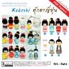 แพทเทิร์นตุ๊กตาถัก Kokeshi ตุ๊กตาญี่ปุ่น