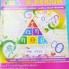 ►อ.อรรณพ◄ MA 5723 คณิตศาสตร์ Advanced Math Course ม.2 เทอม 1 จดเกินครึ่งเล่ม จดละเอียด มีจดเทคนิคลัด + หลักการทำโจทย์เพิ่มเติมหลายจุด หนังสือหนา 20.8* 29.4 *0.6 ซม