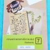 ►ออนดีมานด์◄ BIO 6123 หนังสือเรียนชีววิทยา ความหลากหลายทางชีวภาพ เล่ม 2 มีเนื้อหา และโจทย์แบบฝึกหัด ด้านหลังมีเฉลย #มีเทคนิคลัดแทรกในเนื้อหา #มีเน้นจุดที่นิยมออกสอบ หนังสือใหม่ ไม่มีรอยเขียน หนังสือพิมพ์สีสวยงามบางหน้า น่าอ่าน