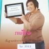 ►อ.ลิลลี่◄ TH 2853 ภาษาไทย ม.ต้น คอร์สพื้นฐานหลักภาษา มีจดละเอียดบางหน้า อ.ลิลลี่สรุปหลักภาษา ม.ต้น เป็นข้อๆ ,มีสูตรการท่องจำ,มีเน้นจุดที่ต้องระวังเป็นพิเศษ และมีตัวอย่างข้อสอบที่ชอบออกสอบบ่อยๆ อ่านง่าย เข้าใจง่าย เล่มหนาใหญ่