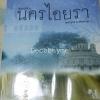 นครไอยรา : พงศกร (หนังสือใหม่ยังไม่ได้แกะห่อ)