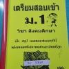 ►หนังสือสอบเข้าม.1◄ SO 2819 หนังสือเตรียมสอบเข้า ม.1 วิชาสังคมศึกษา มีเก็งแนวข้อสอบเพื่อเตรียมตัวสอบเข้า ม.1 ร.ร.ดังทั่วประเทศ พร้อมเฉลยที่อธิบายอย่างละเอียดที่สุด ในหนังสือมีรอยไฮไลท์เน้นข้อความบางหน้า หนังสือหายาก ขออนุญาตขายเกินราคาปก