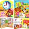 PBP-96 หนังสือหมีน้อยเรียนรู้พาหนูรู้จักนาฬิกาติ๊กต่อกและรู้จักเดือนในรอบปี ( บอร์ดบุ๊ค)