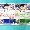 ►พี่หมอแผน◄ DOC 23607 วิชาเฉพาะแพทย์และทันตแพทย์ Wanna be a Doctor + หนังสือเล่มเฉลย