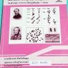 ►เตรียมอุดม◄ BIO 9783 หนังสือเรียน ร.ร.เตรียมอุดมศึกษา ชีววิทยา ม.6 มีสรุปเนื้อหาทั้งเล่ม เนื้อหาตีพิมพ์สมบูรณ์ มีเขียนด้วยดินสอ และไฮไลท์เน้นข้อความสำคัญบางหน้า หนังสือเล่มหนาใหญ๋