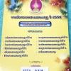 [เพชรยอดมงกุฎ] KING A734 หนังสือเพชรยอดมงกุฎ รวมข้อสอบเพชรยอดมงกุฎ ปี 2556 วิชาคณิตศาสตร์ วิทยาศาสตร์ ฟิสิกส์ เคมี ชีววิทยา ภาษาไทย ภาษาอังกฤษ พระพุทธศาสนา ประวัติศาสตร์ เศรษฐศาสตร์ ระดับชั้น ม.1-ม.6 พร้อมเฉลยครบทุกข้อครบทุกวิชา ในหนังสือมีเขียนเล็กน้อย เ
