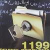 หนังสือ The Brain วิชาคณิตศาสตร์ 1,199 Review Problems พร้อมเฉลยและวิธีทำอย่างละเอียด