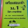 ►หนังสือสอบเข้าม.1◄ TH 2818 หนังสือเตรียมสอบเข้า ม.1 วิชาภาษาไทย มีเก็งแนวข้อสอบเพื่อเตรียมตัวสอบเข้า ม.1 ร.ร.ดังทั่วประเทศ พร้อมเฉลยที่อธิบายอย่างละเอียดที่สุด ในหนังสือมีเขียนด้วยดิสอเล็กน้อย หนังสือหายาก ขออนุญาตขายเกินราคาปก