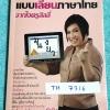 ►ครูลิลลี่◄ TH 7316 แบบเลียนภาษาไทย จากใจครูลิลลี่ สรุปเนื้อหาภาษาไทย มีสูตรท่องจำเฉพาะของครูลิลลี่ จำง่าย ท่องจำแล้วเอาไปใช้สอบได้เลย เนื้อหาพิมพ์ครบถ้วนทั้งเล่ม ในหนังสือมีเขียนเล็กน้อย หนังสือหายากมาก ไม่มีตีพิมพ์เพิ่ม ขายราคาเกินปก